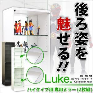コレクションラック -Luke-ルーク 専用ミラー2枚セット ハイタイプ用 深型 浅型共通 インテリア リビング収納|kaguya-kaguya