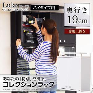 コレクションラック -Luke-ルーク 浅型ハイタイプ 専用上置き インテリア リビング収納|kaguya-kaguya