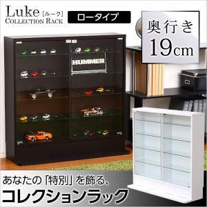 コレクションラック -Luke-ルーク 浅型ロータイプ インテリア リビング収納|kaguya-kaguya
