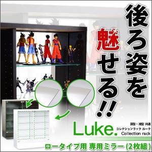コレクションラック -Luke-ルーク 専用ミラー2枚セット ロータイプ用 深型 浅型共通 インテリア リビング収納|kaguya-kaguya
