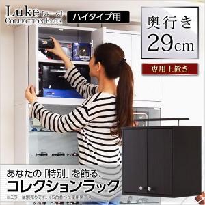 コレクションラック -Luke-ルーク 深型ハイタイプ 専用上置き インテリア リビング収納|kaguya-kaguya