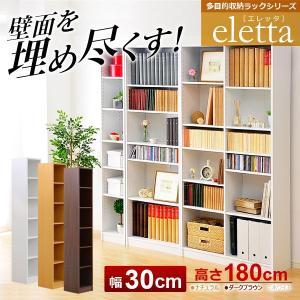 多目的収納ラック30幅 -Eletta-エレッタ 本棚 スリム収納 すき間収納 インテリア リビング収納|kaguya-kaguya