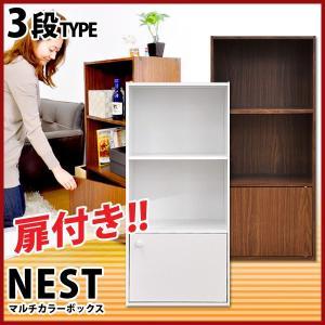 マルチカラーボックス1D NEST. 1ドアタイプ インテリア リビング収納|kaguya-kaguya