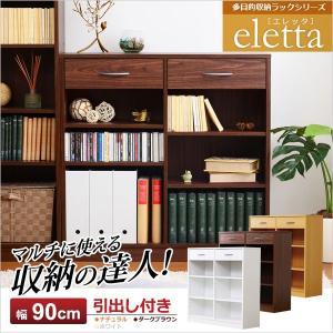多目的収納ラック90幅ロータイプ -Eletta-エレッタ 本棚 書棚 収納棚 シェルフ インテリア リビング収納|kaguya-kaguya