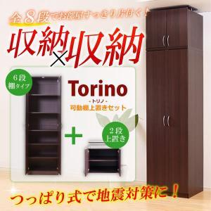 壁面収納Torino-トリノ- 可動棚タイプ +上置きセット インテリア 玄関収納|kaguya-kaguya