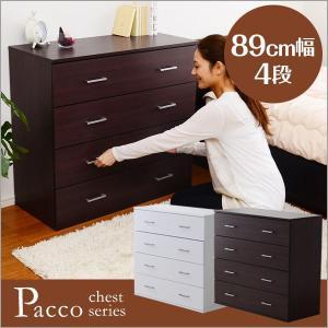 Pacco チェスト 89cm幅タイプ インテリア 玄関収納|kaguya-kaguya