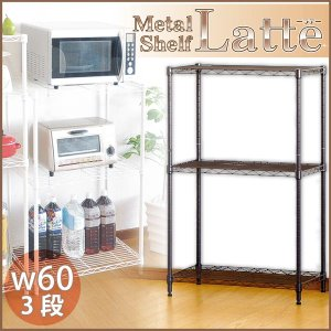 メタルシェルフ Latte-ラテ- 60cm幅 3段 インテリア リビング収納|kaguya-kaguya