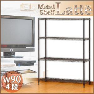 メタルシェルフ Latte-ラテ- 90cm幅 4段 インテリア リビング収納|kaguya-kaguya