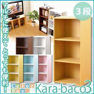カラーボックスシリーズ kara-baco3 3段 インテリア リビング収納|kaguya-kaguya