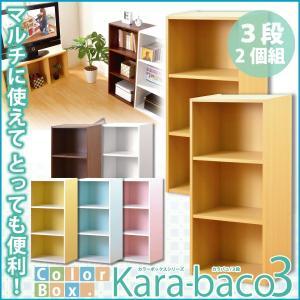 カラーボックスシリーズ kara-baco3 3段 2個セット インテリア リビング収納|kaguya-kaguya