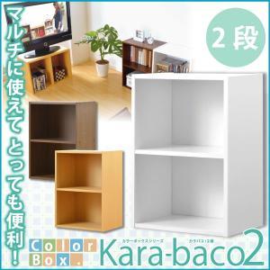 カラーボックスシリーズ kara-baco2 2段 インテリア リビング収納|kaguya-kaguya