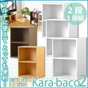カラーボックスシリーズ kara-baco2 2段 3個セット インテリア リビング収納|kaguya-kaguya