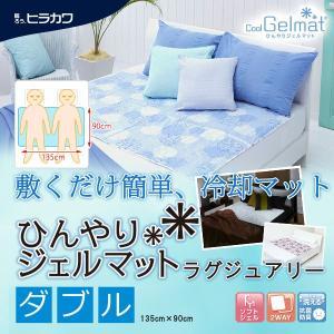 ヒラカワ ひんやりジェルマット ラグジュアリー ダブル 135cm×90cm インテリア 寝具|kaguya-kaguya