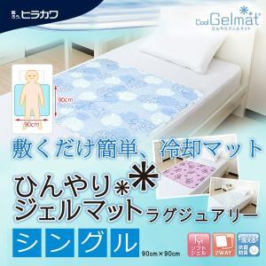 ヒラカワ ひんやりジェルマット ラグジュアリー シングル 90cm×90cm インテリア 寝具|kaguya-kaguya