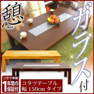 ガラス付きモダンこたつ -憩-いこい 150cm幅タイプ テーブルのみ インテリア こたつ kaguya-kaguya