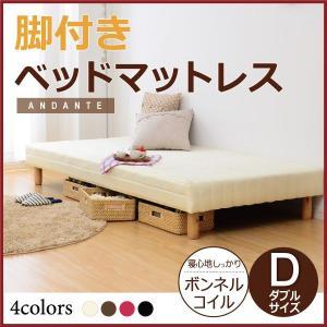 脚付きマットレスベッド ANDANTE-アンダンテ- ボンネルコイル ダブルサイズ インテリア ベッド|kaguya-kaguya