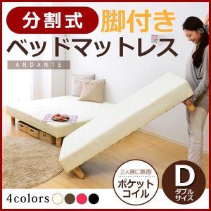 分割式 脚付きマットレスベッド ANDANTE-アンダンテ- ポケットコイル ダブルサイズ インテリア ベッド|kaguya-kaguya