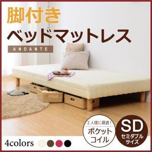 脚付きマットレスベッド ANDANTE-アンダンテ- ポケットコイル セミダブルサイズ インテリア ベッド|kaguya-kaguya