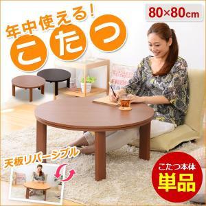 カジュアルこたつ -Siesta-シエスタ 80cm幅 丸型 テーブルのみ インテリア こたつ kaguya-kaguya