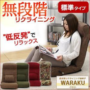 腰にやさしい 低反発入りのレバー付きリクライニング座椅子 -WARAKU-ワラク 標準タイプ インテリア ソファ 座椅子|kaguya-kaguya