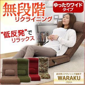 腰にやさしい 低反発入りのレバー付きリクライニング座椅子 -WARAKU-ワラク ワイドタイプ インテリア ソファ 座椅子|kaguya-kaguya
