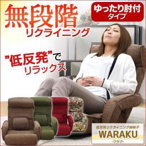 腰にやさしい 低反発入りのレバー付きリクライニング座椅子 -WARAKU-ワラク 肘付きタイプ インテリア ソファ 座椅子|kaguya-kaguya