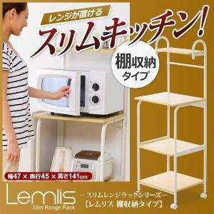 スリムレンジラックシリーズ -Lemlis-レムリス 棚収納タイプ レンジ台 インテリア キッチン収納|kaguya-kaguya
