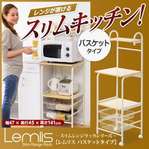 スリムレンジラックシリーズ -Lemlis-レムリス バスケットタイプ レンジ台 インテリア キッチン収納|kaguya-kaguya