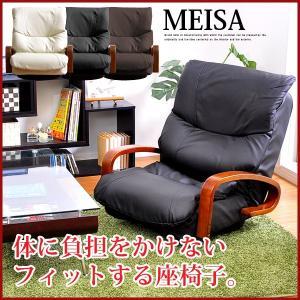 回転式リクライニング座椅子 MEISA メイサ インテリア ソファ 座椅子|kaguya-kaguya