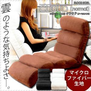 NEWモコモコソファ CLOUD クラウド ノーマルタイプ マイクロファイバー インテリア ソファ 座椅子|kaguya-kaguya