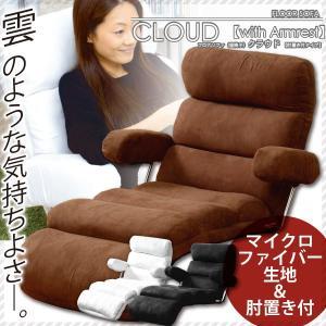 NEWモコモコソファ CLOUD クラウド 肘置き付 マイクロファイバー インテリア ソファ 座椅子|kaguya-kaguya