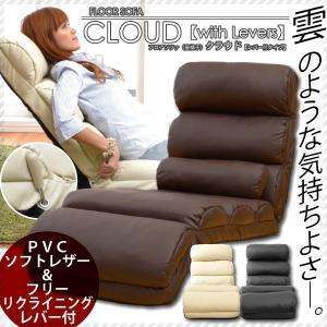 NEWモコモコソファ CLOUD クラウド レバー付き PVCタイプ インテリア ソファ 座椅子|kaguya-kaguya