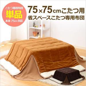 マイクロファイバー使用 省スペースこたつ布団 幅75cm正方形こたつ対応 こたつ布団単品 インテリア こたつ kaguya-kaguya