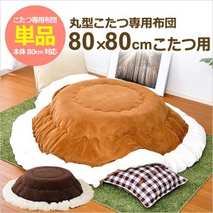 マイクロファイバー使用 丸型こたつ布団 幅80cm丸型こたつ対応 こたつ布団単品 インテリア こたつ kaguya-kaguya