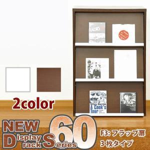 NEW DS60-F3 フラップ扉 3枚タイプ インテリア リビング収納|kaguya-kaguya