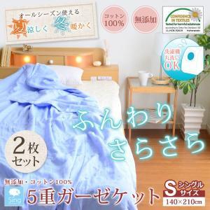 無添加 コットン100%の5重ガーゼケット 2枚セット Singシリーズ シングル用 インテリア 寝具|kaguya-kaguya