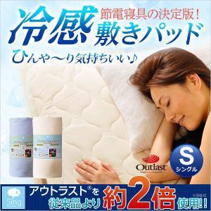 アウトラスト冷感敷きパッド Singシリーズ 夏用敷パッド シングル用 インテリア 寝具|kaguya-kaguya