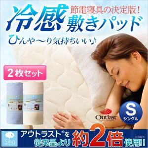 アウトラスト冷感敷きパッド 2枚セット Singシリーズ 夏用敷パッド シングル用 インテリア 寝具|kaguya-kaguya