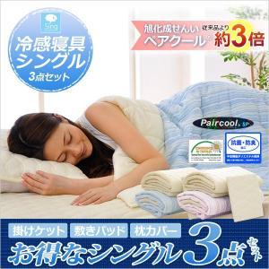 冷感寝具3点セット Singシリーズ 敷パッド ケット 枕パッド シングル用 インテリア 寝具|kaguya-kaguya