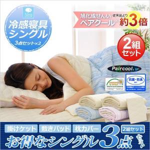冷感寝具3点セット 2個セット Singシリーズ 敷パッド ケット 枕パッド シングル用 インテリア 寝具|kaguya-kaguya