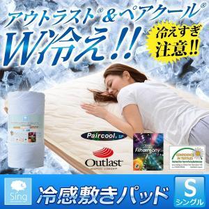 アウトラスト&ペアクール冷感敷きパッド Singシリーズ 夏用敷パッド シングル用 インテリア 寝具|kaguya-kaguya