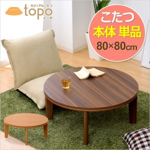 カジュアルこたつ -Topo-トーポ 80cm幅 丸型 テーブルのみ インテリア こたつ kaguya-kaguya
