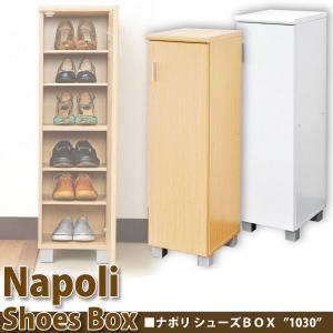 ナポリシューズボックス1030 インテリア 玄関収納|kaguya-kaguya