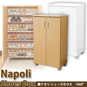 ナポリシューズボックス1060 インテリア 玄関収納|kaguya-kaguya
