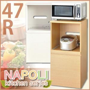 ナポリキッチンシリーズ レンジ台 -47R- インテリア キッチン収納|kaguya-kaguya