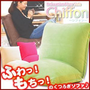 リクライニング低反発座椅子 Chiffon シフォン インテリア ソファ 座椅子|kaguya-kaguya