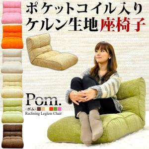 ポケットコイル入りケルン生地座椅子 Pom. -ポム- インテリア ソファ 座椅子|kaguya-kaguya