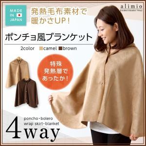 発熱毛布素材で暖かさアップ ポンチョ風ブランケット alimio アリミオ|kaguya-kaguya