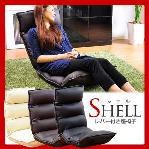 レバー付きリクライニング座椅子 New Shell ニューシェル PVCタイプ インテリア ソファ 座椅子|kaguya-kaguya