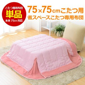 高級繊維ピーチスキン使用 省スペースこたつ布団 幅75cm正方形こたつ対応 こたつ布団単品 インテリア こたつ kaguya-kaguya